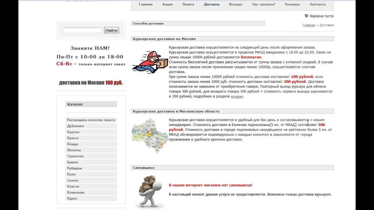 Создание сайтов Создание сайтов: Как сделать заказ через интернет магазин