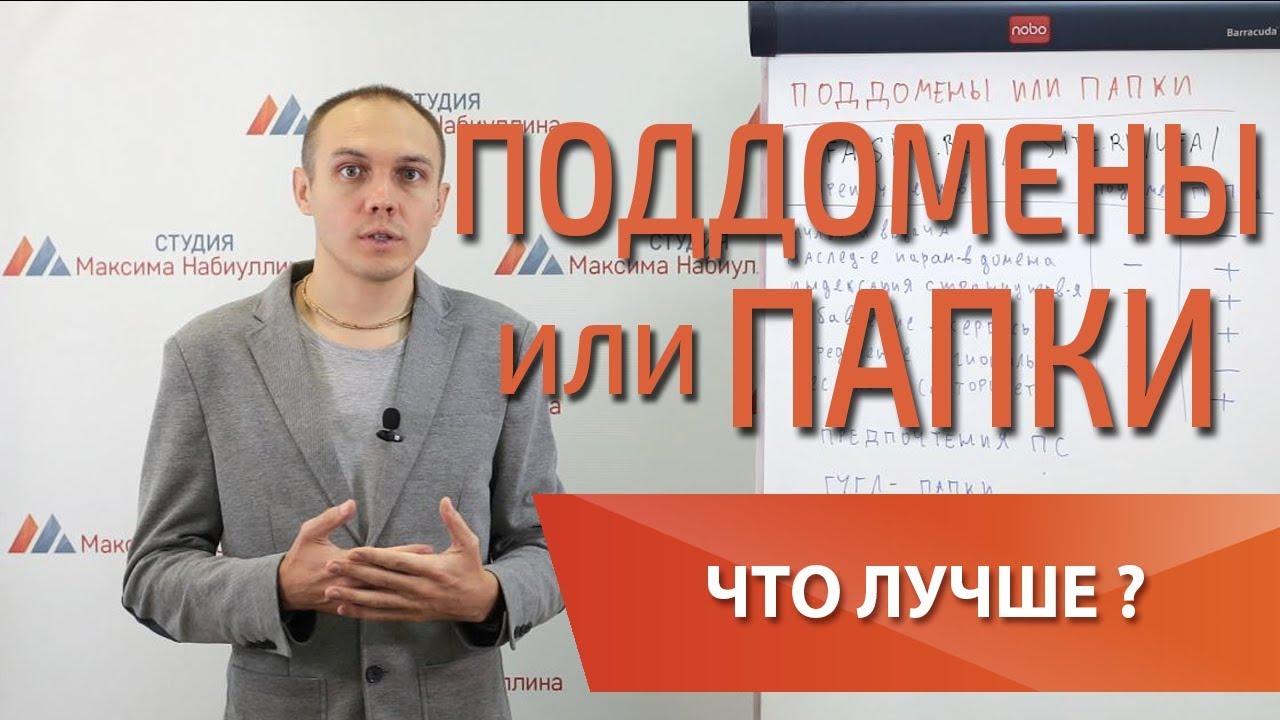 Создание сайтов Поддомены или папки сайта для регионов и городов Максим Набиуллин
