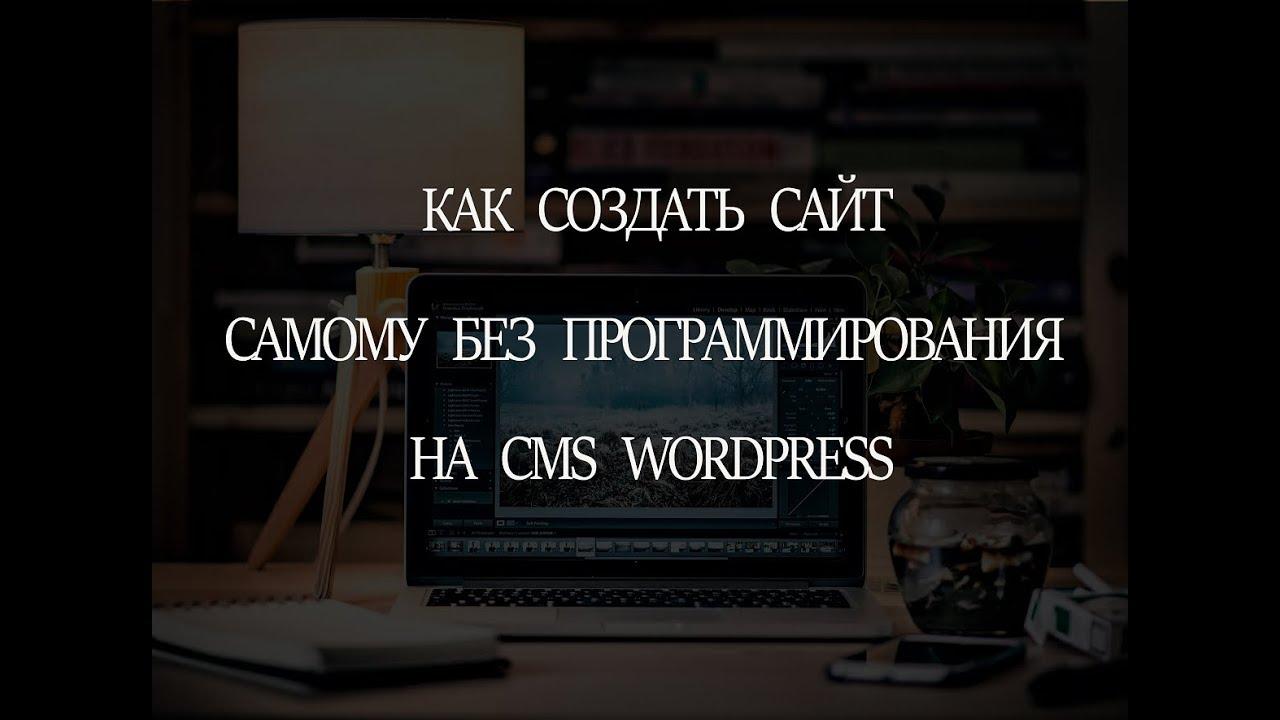 Создание сайтов Как создать сайт самому без программирования на Вордпресс