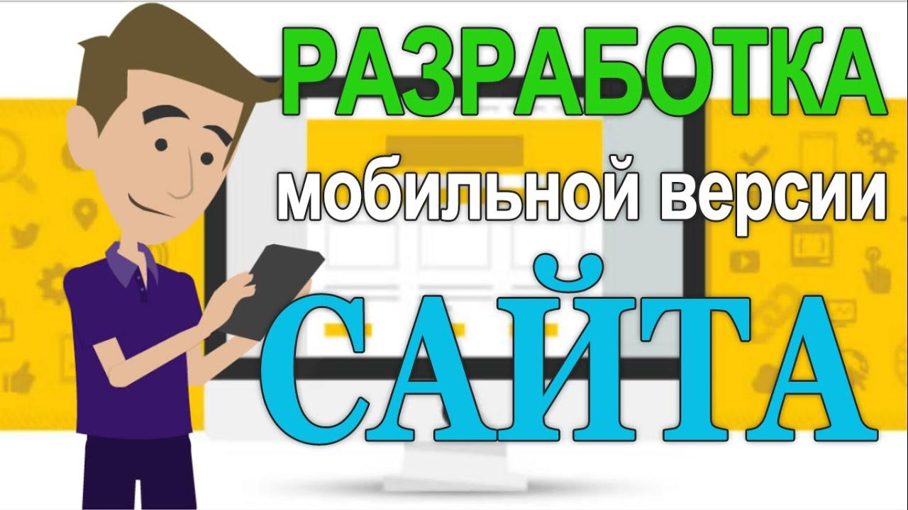 Создание сайтов Разработка мобильной версии сайта Почему при разработке сайта надо делать мобильную версию