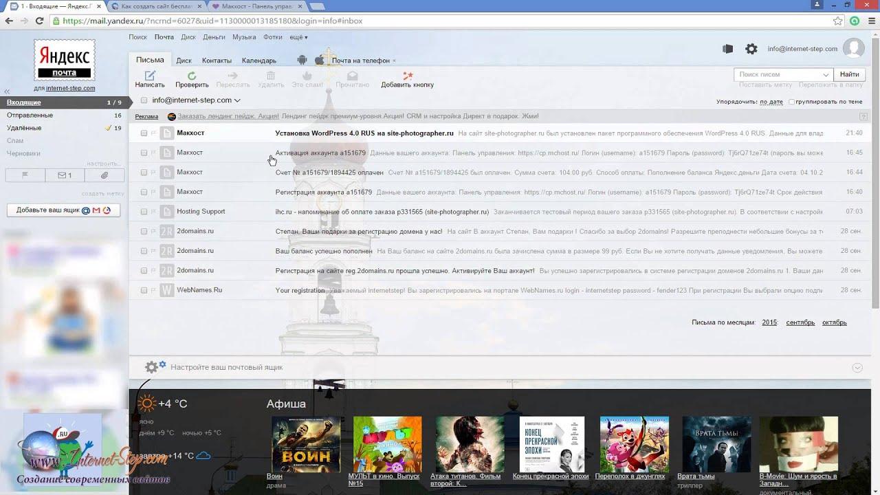Создание сайтов Установка Вордпресс Сайт для фотографа за вечер