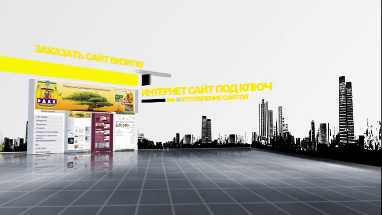 Создание сайтов Заказать сайт под ключ цены -- создание разработка изготовление интернет сайтов