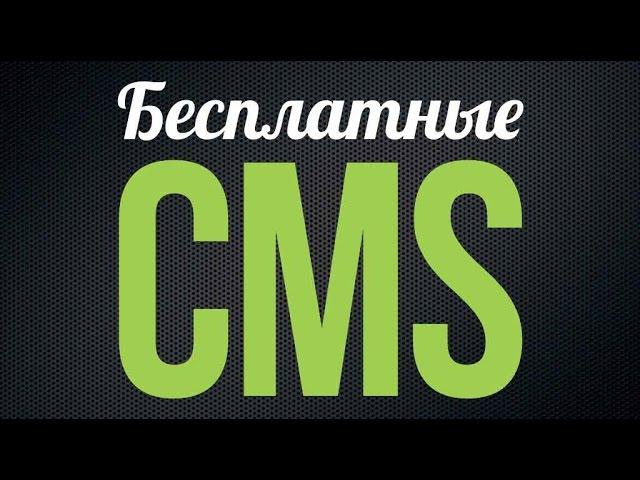 Создание сайтов Создание сайтов: лучших бесплатных для интернет-магазина