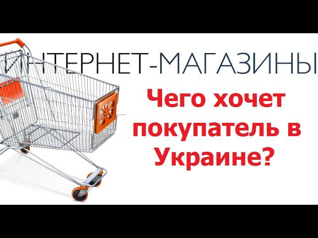 Создание сайтов Создание сайтов: Интернет-магазин в Украине чего хочет покупатель