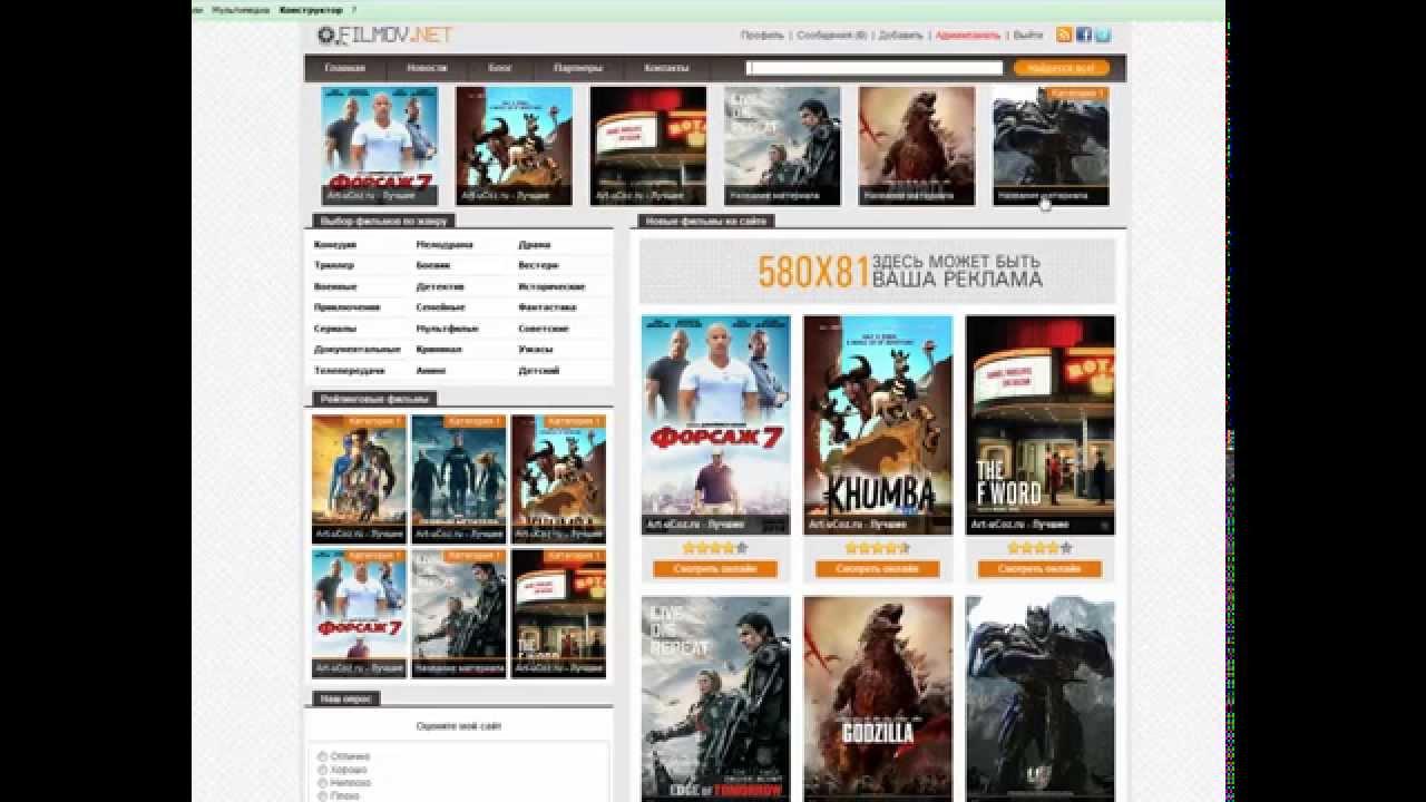 Платные шаблоны онлайн кинотеатр для нсщя