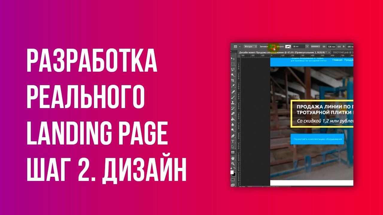 Создание сайтов Рисуем реальный дизайн-макет сайта в за часа Хороший звук