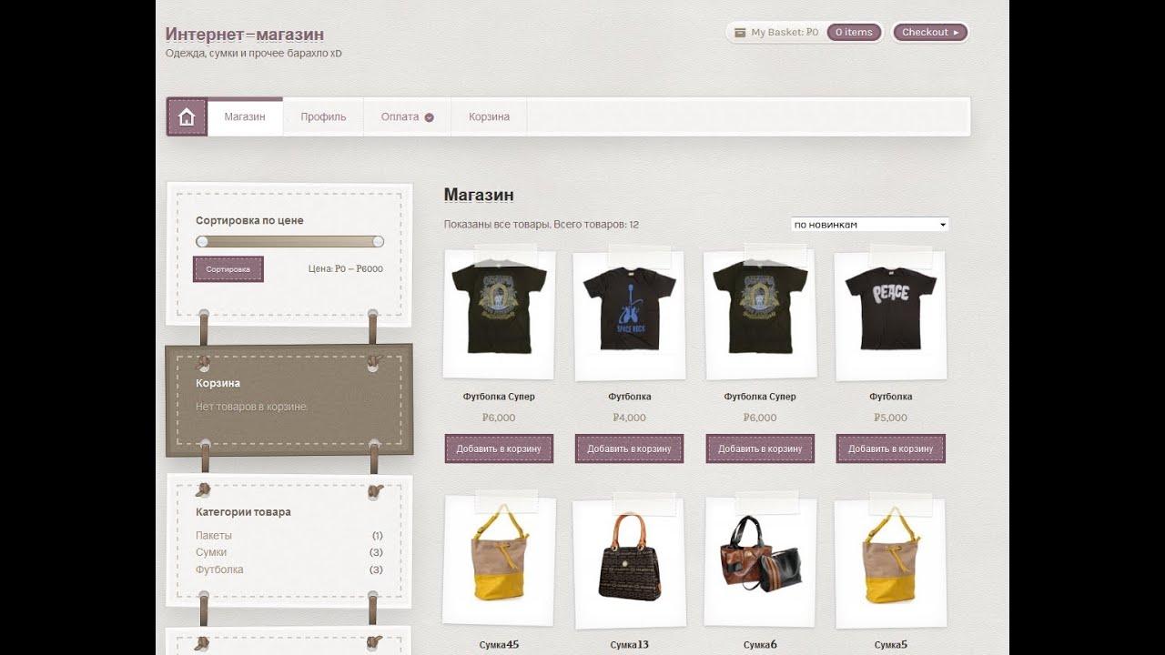 Wordpress создание интернет магазина создание сайтов junior