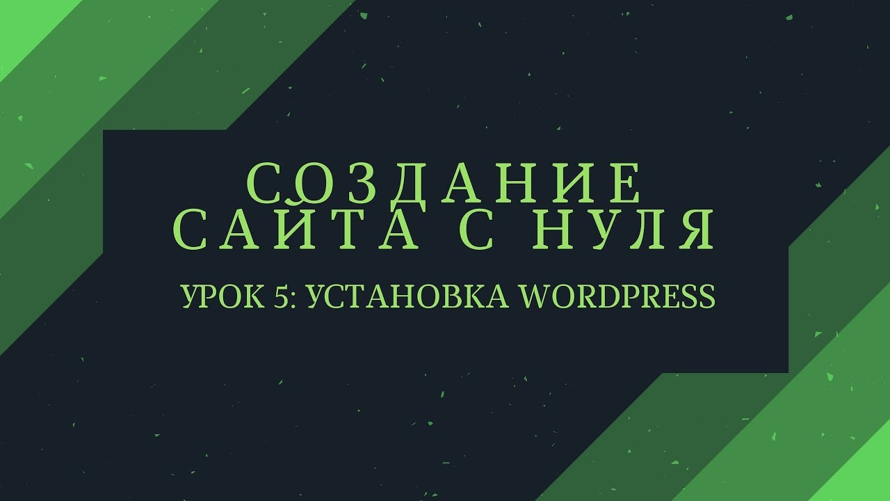 Создание сайта с нуля для новичков Урок Установка Вордпресс