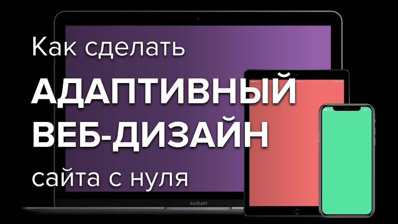 Создание сайтов Адаптивный Дизайн Сайта Особенности Создания