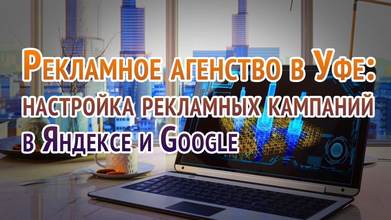 Создание сайтов Создание сайтов: Рекламное агентство в Уфе настройка рекламы в Яндексе и