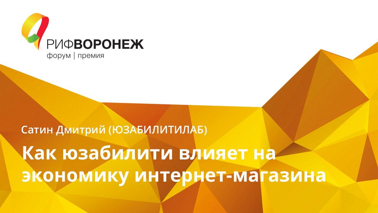 Создание сайтов: Сатин Дмитрий Как юзабилити влияет на экономику интернет-магазина Создание сайтов и интернет-магазинов Украина