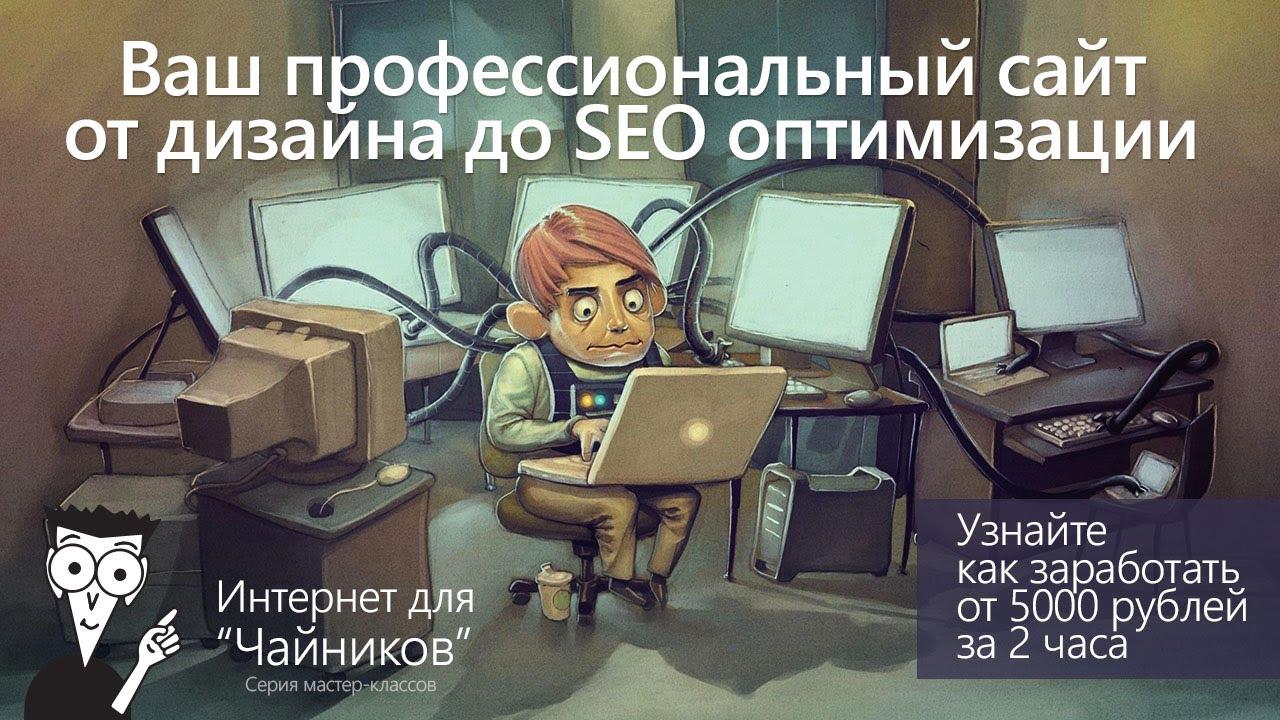 Создание сайтов Зарабатывайте рублей за часа на создании сайтов