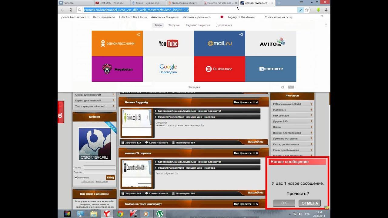 Создание иконки для сайтов ucoz как сделать бесплатный сайт без рекламы