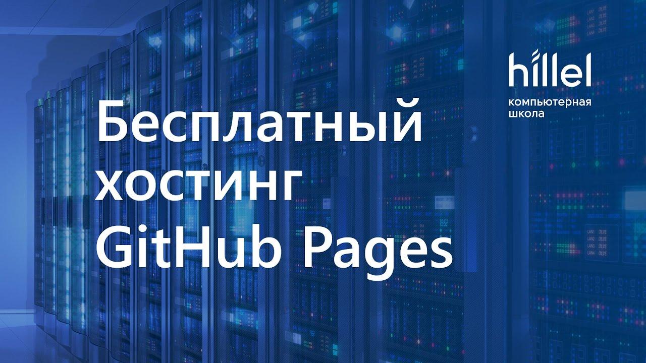 Создание сайта на хостинге бесплатно как базу данных перенести на хостинг