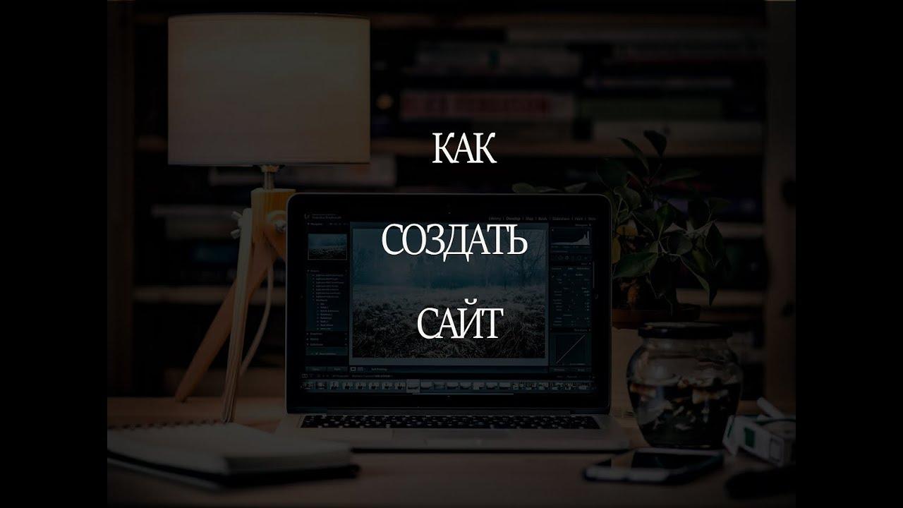 Создание сайтов КАК СОЗДАТЬ САЙТ ВЫПУСК