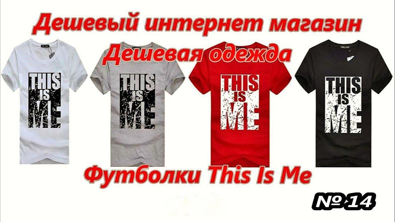 38db4e66739 Создание сайтов  Дешевый интернет магазин Дешевая одежда Футболки ...