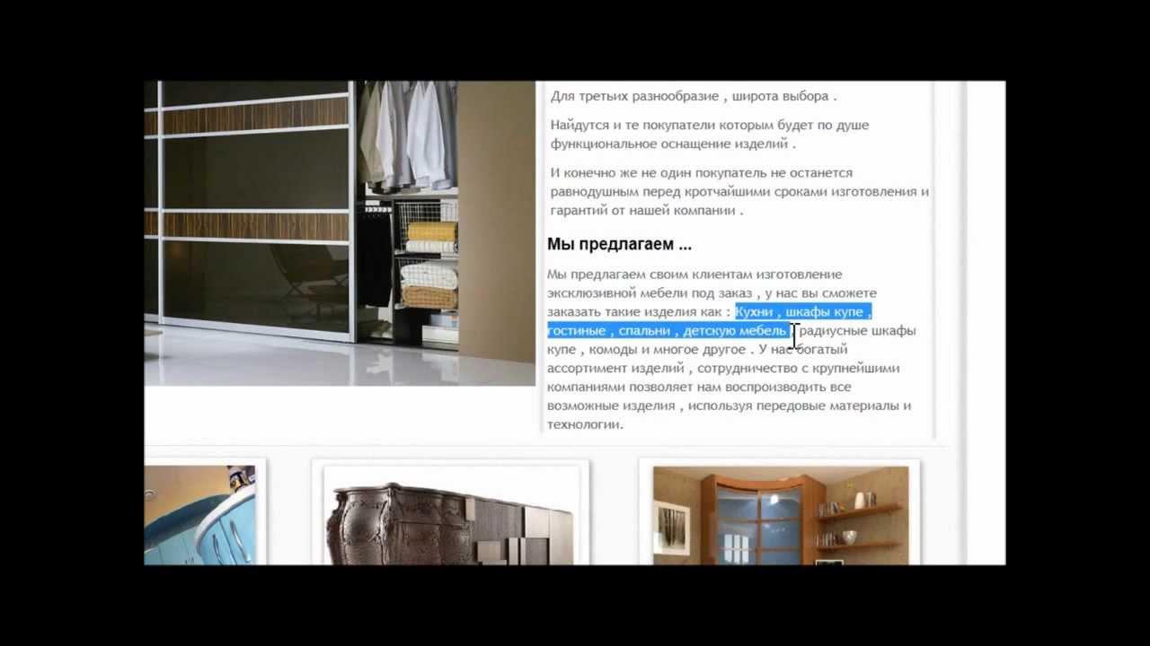 Создание сайтов: рекламный ролик мебель на заказ создание са.