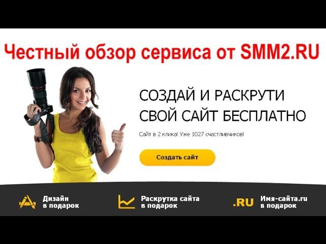 Создание сайтов Обзор сервиса Честный обзор конструктора сайтов от
