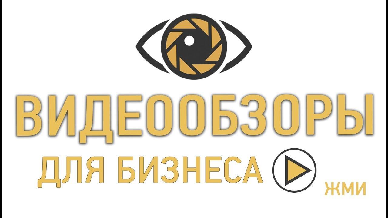 Заказ видео обзора Заказ видеообзора для интернет магазина