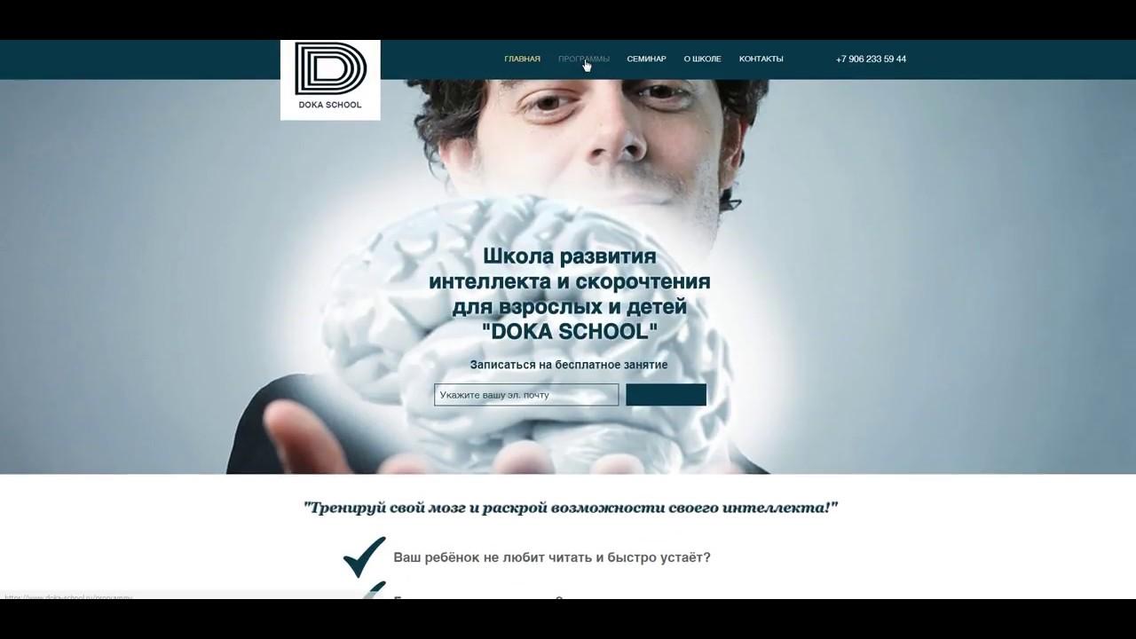 Создание сайтов Создание сайта