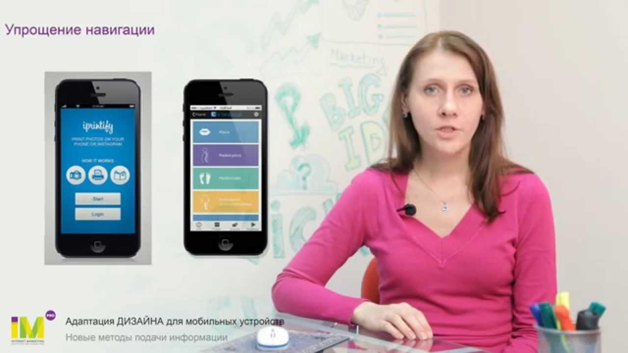 Создание сайтов Адаптация ДИЗАЙНА сайта для мобильных устройств