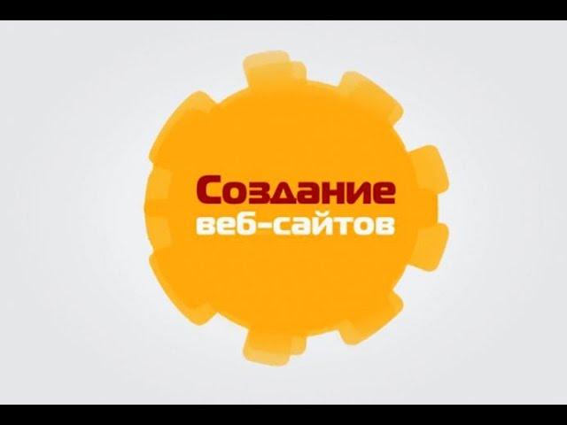 Создание сайтов Создание сайтов в Екатеринбурге