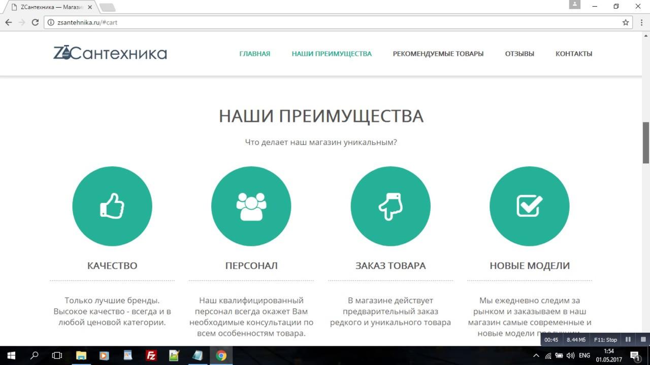 Создание сайтов Разработка веб-сайта для магазина сантехники