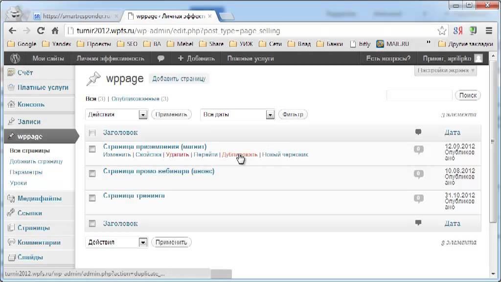 Создание сайтов Быстрое создание сайта на Вордпресс