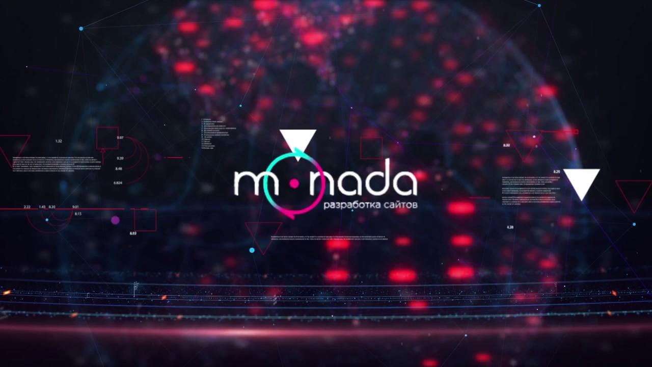 Создание сайтов Студия создания сайтов Монада