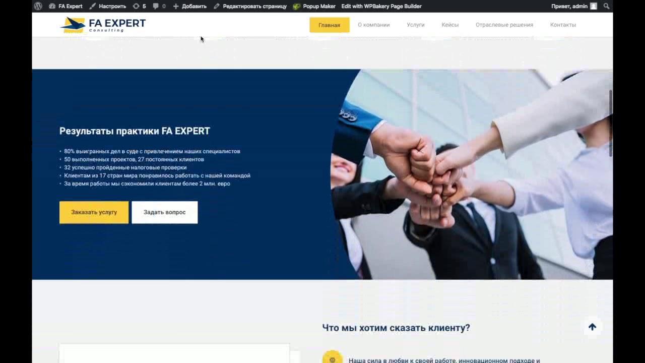 Создание сайтов - Создание сайтов Панель управления сайтом клиента