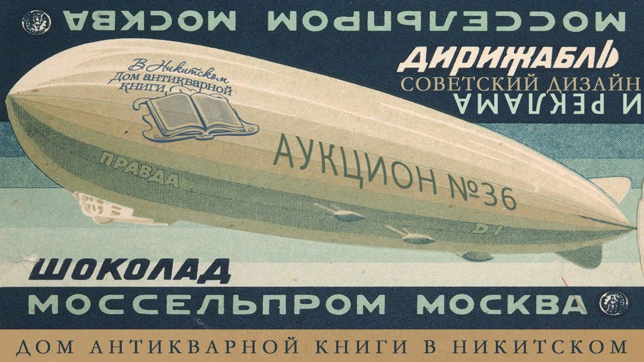 Советская реклама сайта настройка контекстной рекламы яндекс.директ