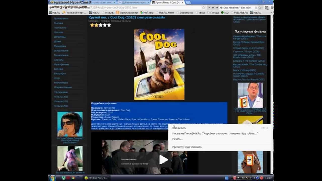 Создание сайтов Как добавить онлайн фильм на свой сайт