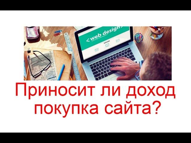 Создание сайтов Приносит ли доход покупка сайта форума блога