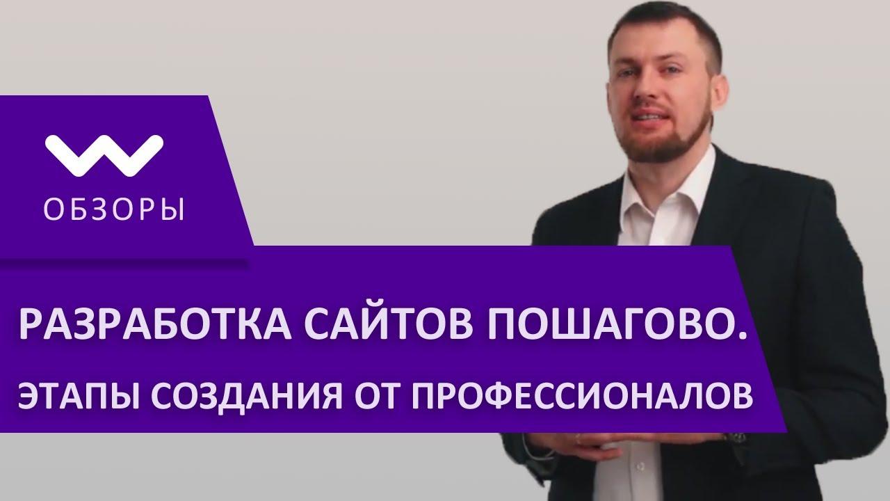 Разработка сайтов пошагово Этапы создания от профессионалов