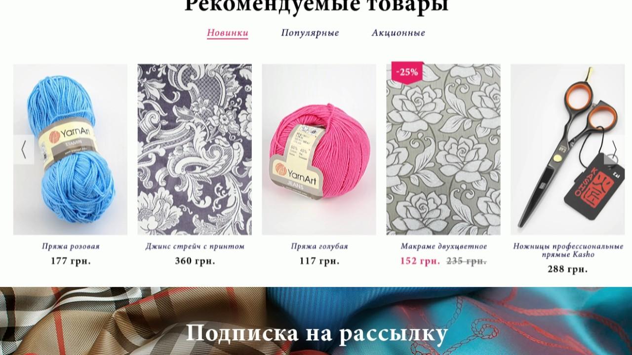 Разработка интернет-магазина Дом Ткани