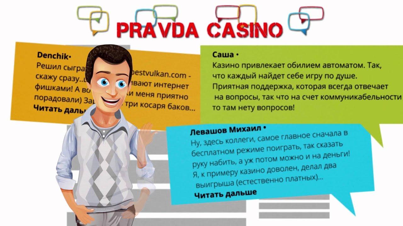 pravdo-o-internet-kazino
