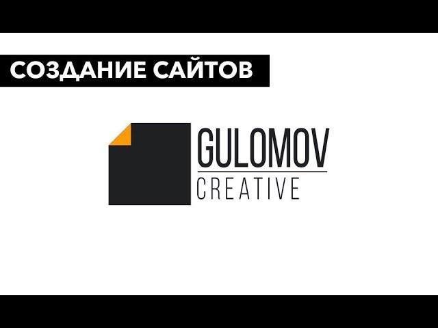 Создание и разработка сайтов Веб студия Создать сайт - это искусство