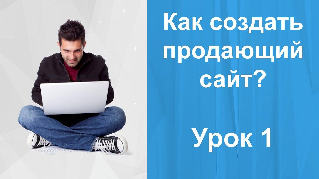 Создание сайтов Как создать сайт ПРОДАЮЩИМ Урок Создать сайт с высокой конверсией