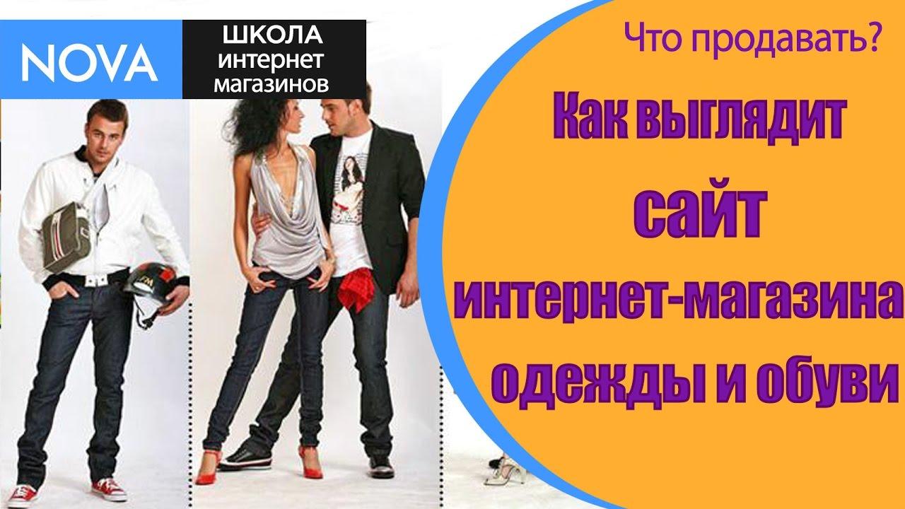 Дешевые Сайты Одежды И Обуви
