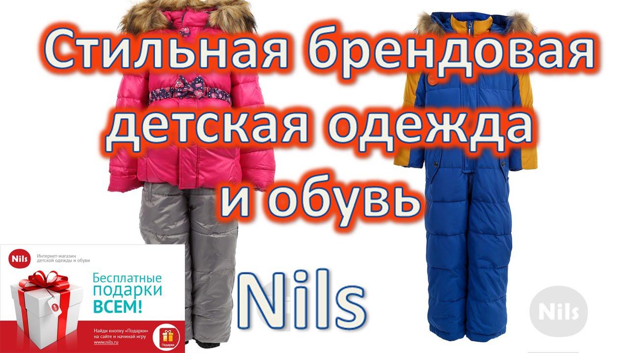 Брендовая Одежда Детям Интернет Магазин Доставка
