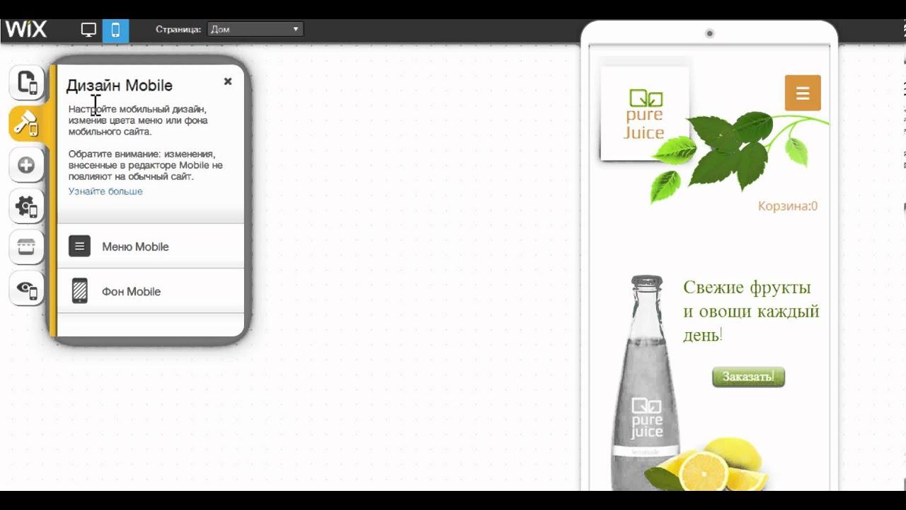 Создание сайтов Предоставьте вашим пользователям простоту и удобство навигации по сайту с мобильных устройств