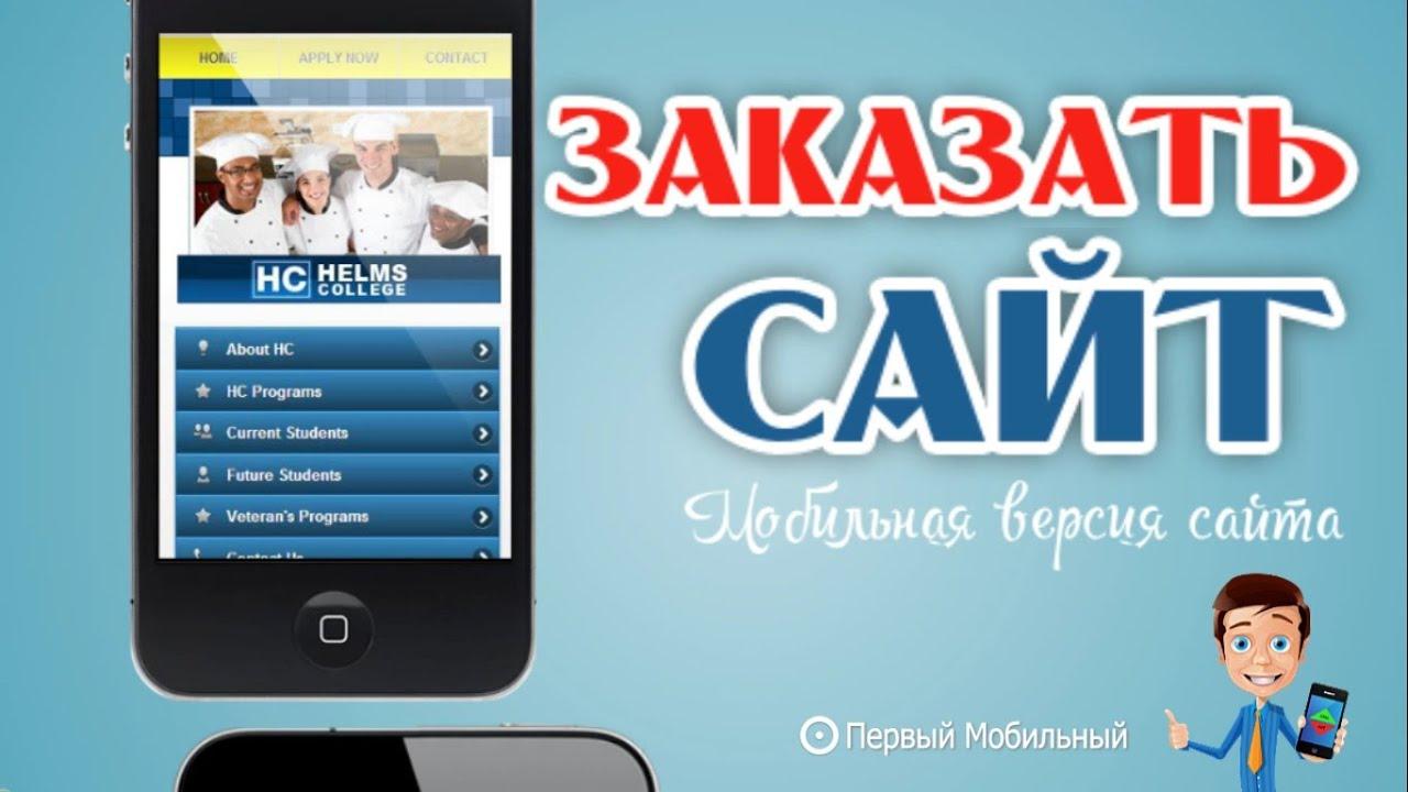 Создание сайтов Заказать сайт Мобильная версия сайта ИЛИ на сайте не будет заказов