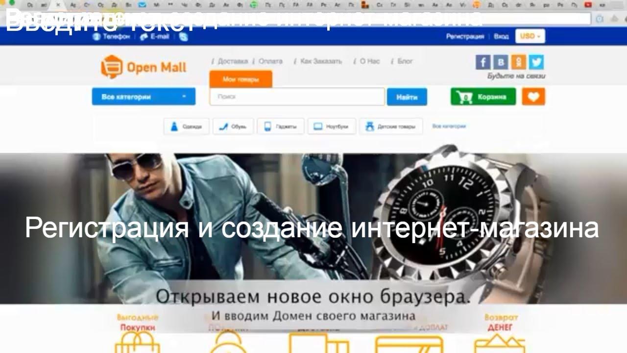 Регистрация И Создание Интернет-Магазина За Минуты