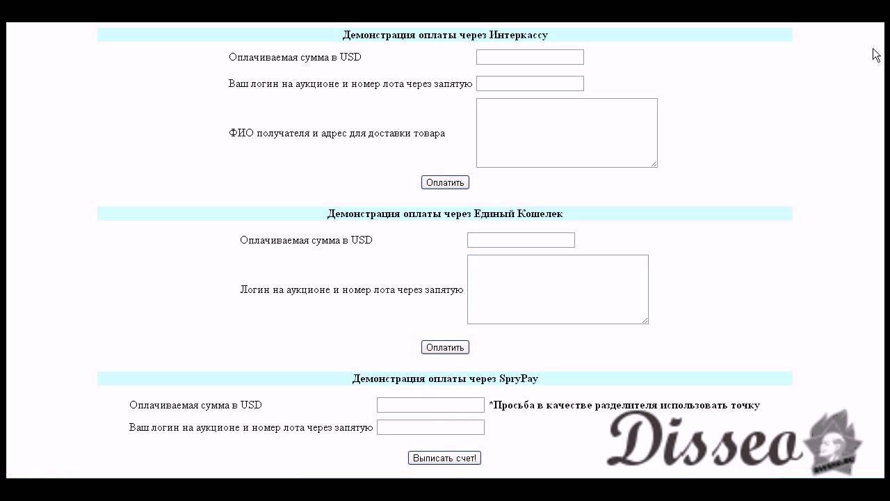 Как сделать оплату на сайте Создание сайтов и интернет-магазинов Украина