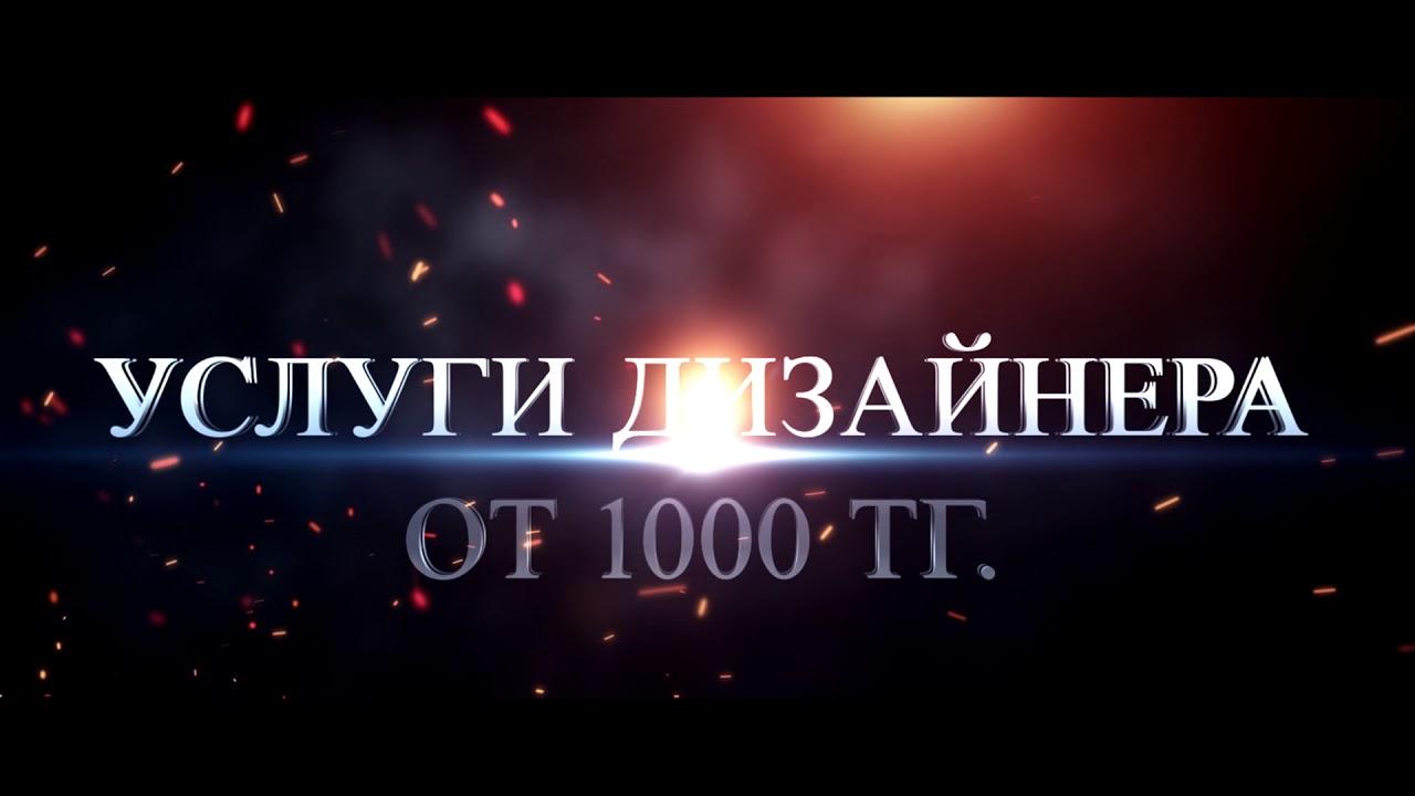 Создание сайтов в Алматы Астане Караганде Павлодаре Москве Талдыкоргане