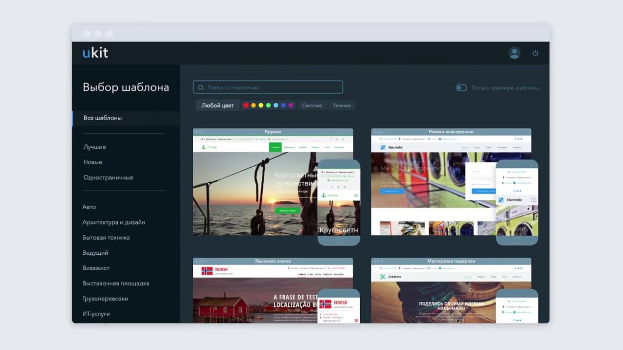 Создание сайтов конструктор лендингов интернет-магазинов и сайтов для бизнеса