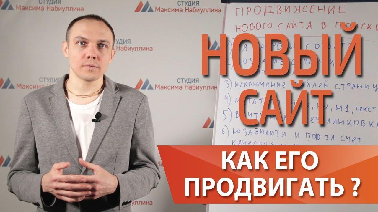 Создание сайтов Продвижение нового сайта в ТОП поиска молодого сайта Максим Набиуллин