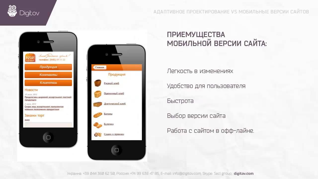Создание сайтов Адаптивное проектирование мобильные версии сайтов