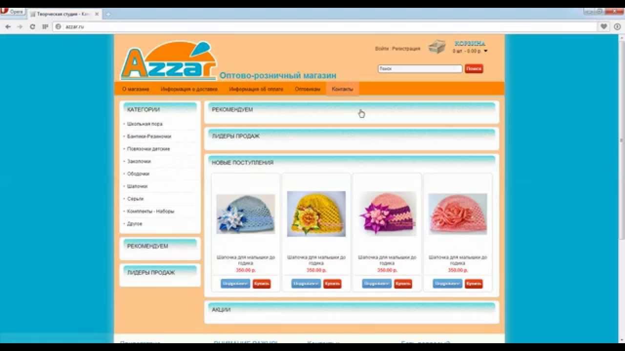 Как добавить в шапку сайта