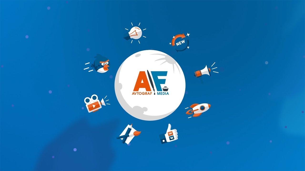 Создание сайтов Анимационный видеоролик о студии веб-дизайна и анимации Автограф Создание сайтов в Хабаровске